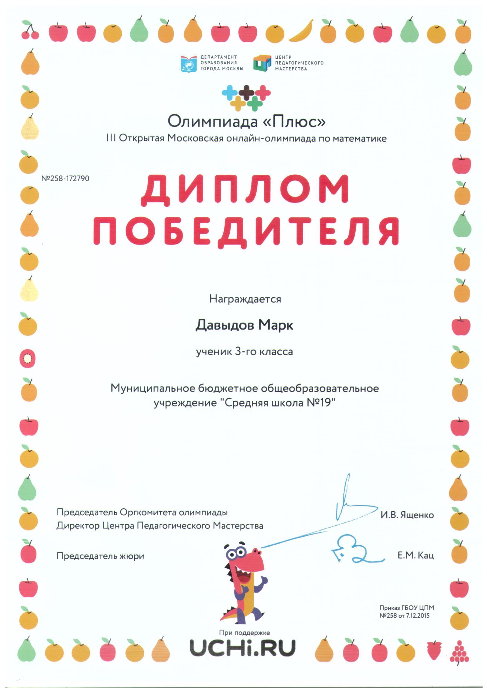 Болсуновская Марина Владимировна Диплом победителя Олимпиада Плюс 2016 год