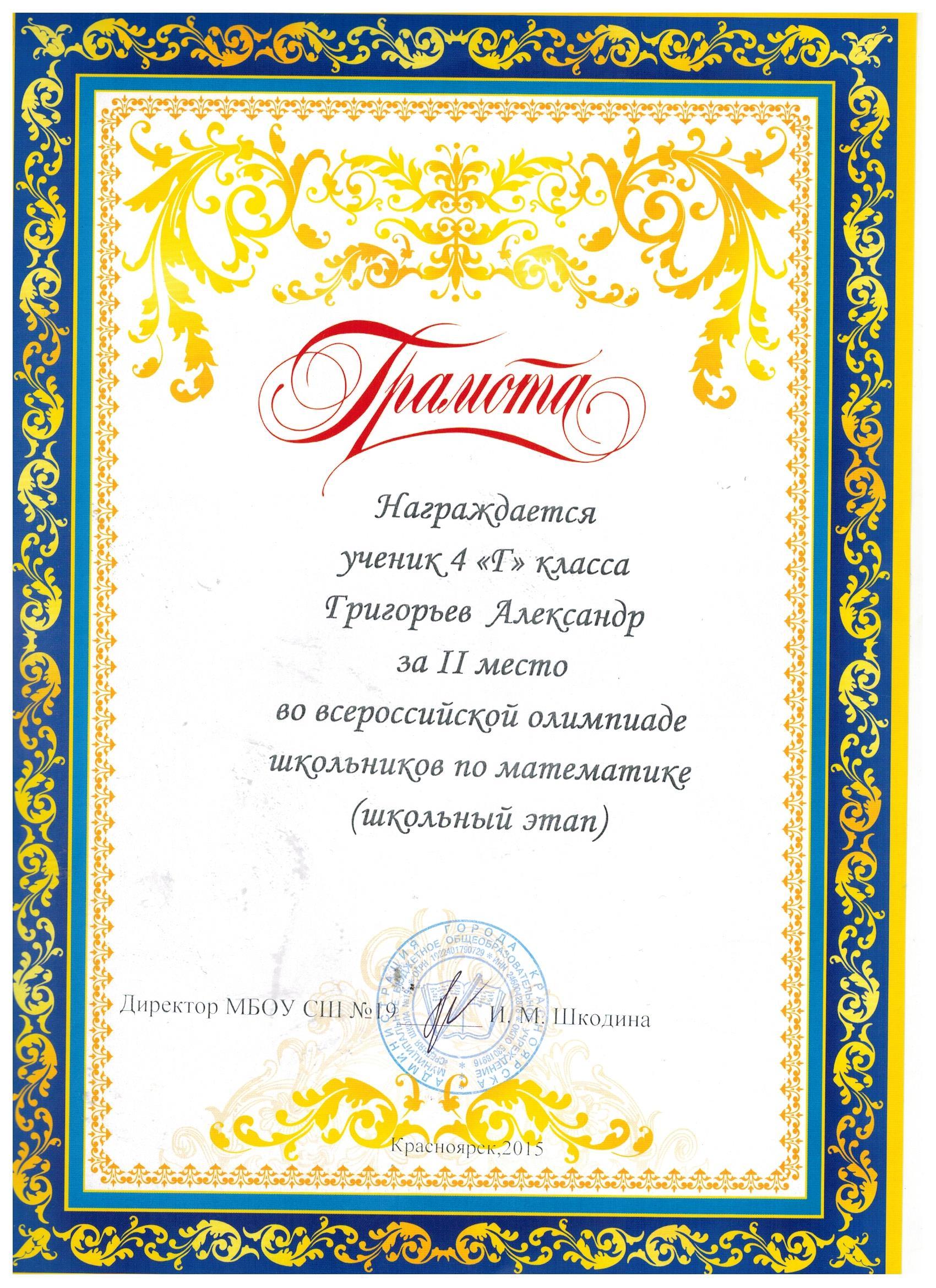 Долготько Евгения Александровна Григорьев Александр грамота за 2 место во Всероссийской олимпиаде по математике 2015 г
