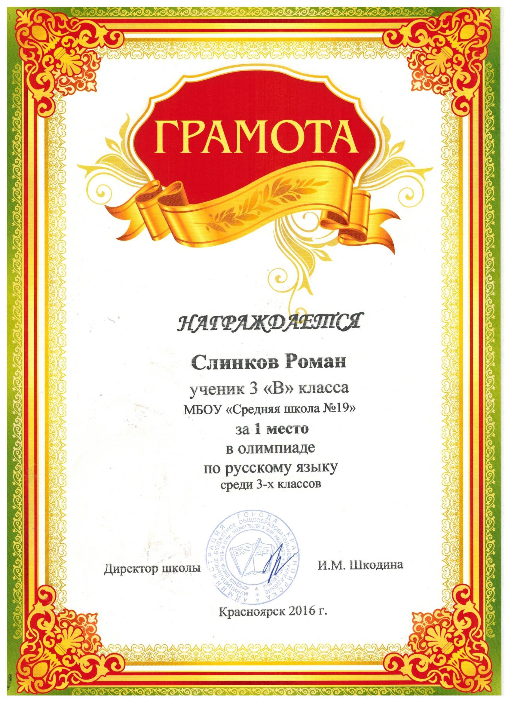 Шедько Елена Юрьевна Слинков Р Грамота за 1 место в олимпиаде по русскому языку 2016 год
